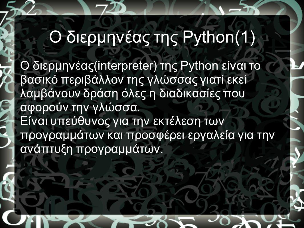 Ο διερμηνέας της Python(1)