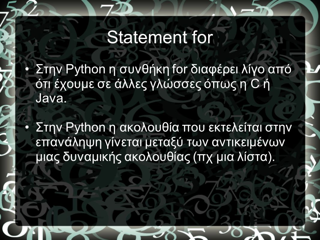 Statement for Στην Python η συνθήκη for διαφέρει λίγο από ότι έχουμε σε άλλες γλώσσες όπως η C ή Java.