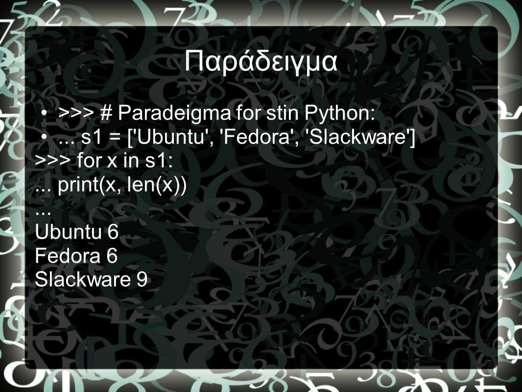Παράδειγμα >>> # Paradeigma for stin Python:
