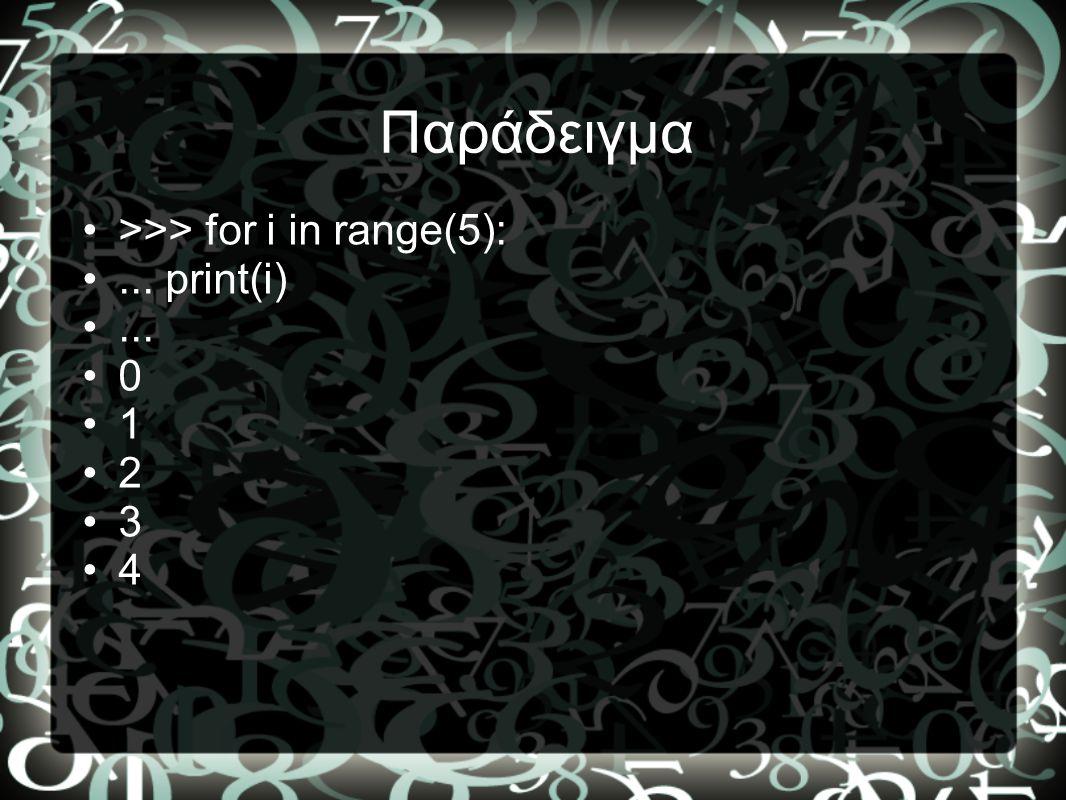 >>> for i in range(5): ... print(i) ... 1 2 3 4