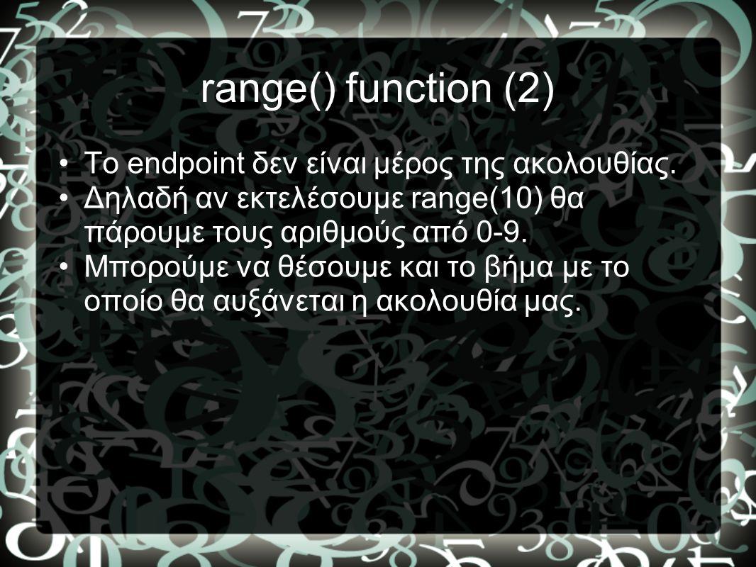 range() function (2) To endpoint δεν είναι μέρος της ακολουθίας.
