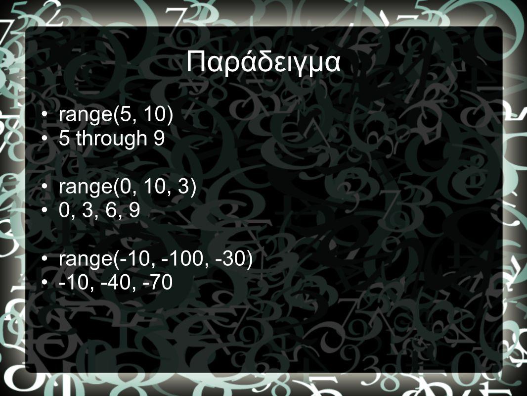 Παράδειγμα range(5, 10) 5 through 9 range(0, 10, 3) 0, 3, 6, 9