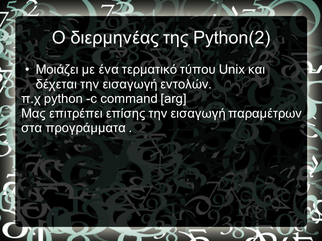 Ο διερμηνέας της Python(2)