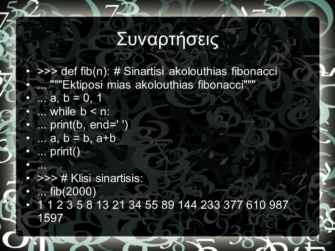 Συναρτήσεις >>> def fib(n): # Sinartisi akolouthias fibonacci