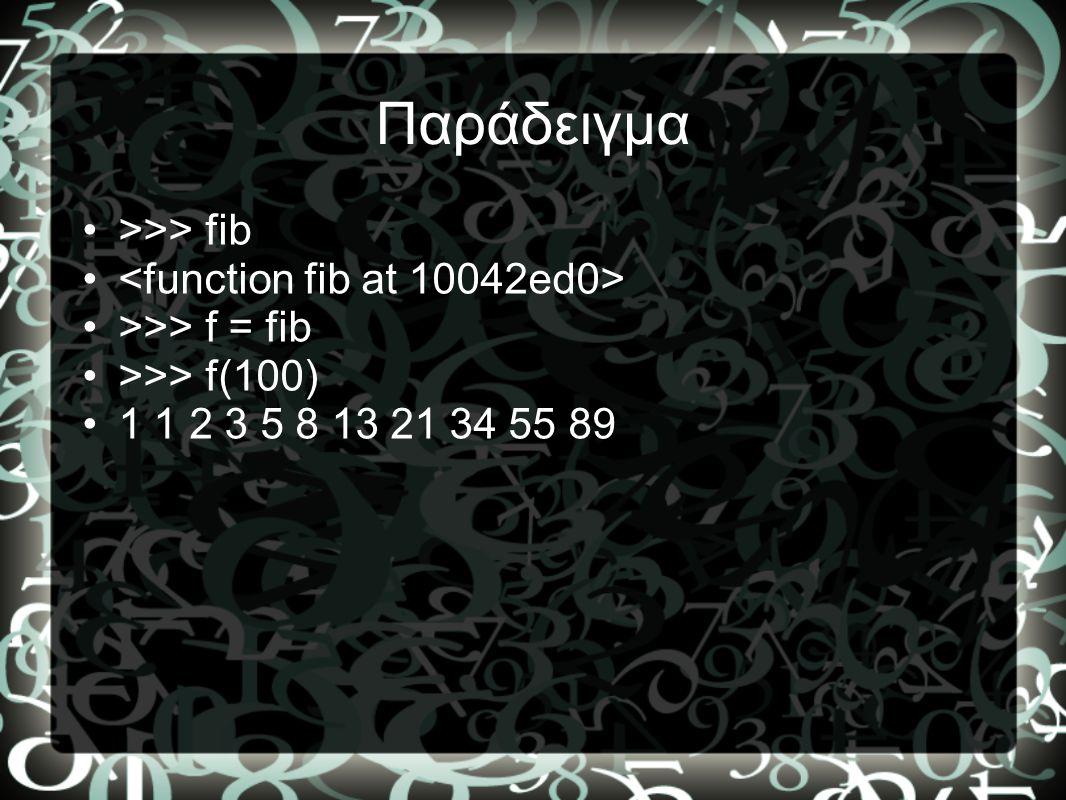 Παράδειγμα >>> fib <function fib at 10042ed0>