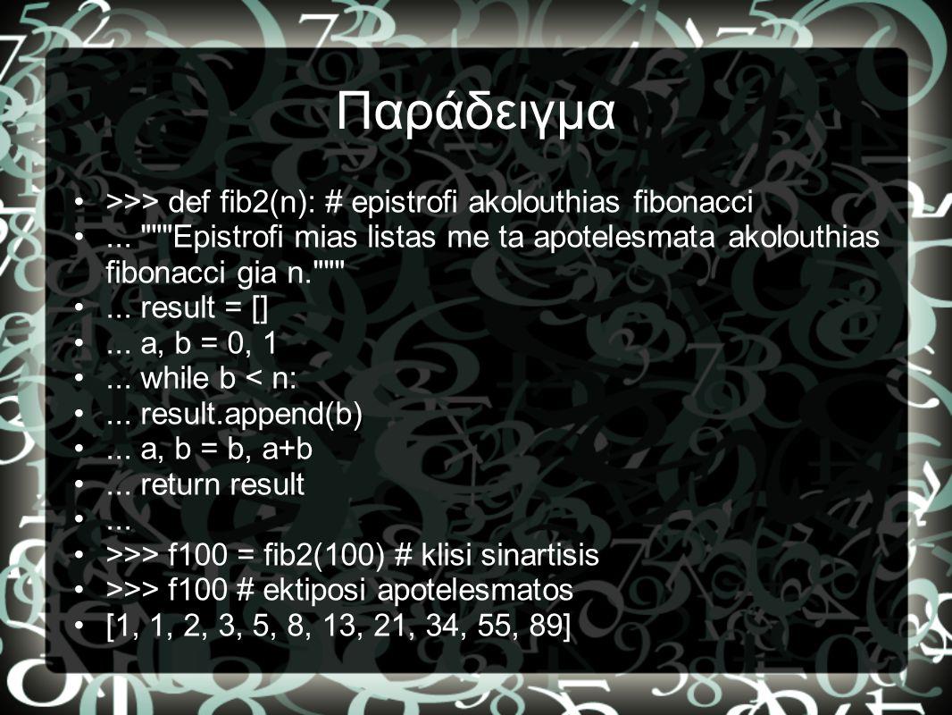 Παράδειγμα >>> def fib2(n): # epistrofi akolouthias fibonacci