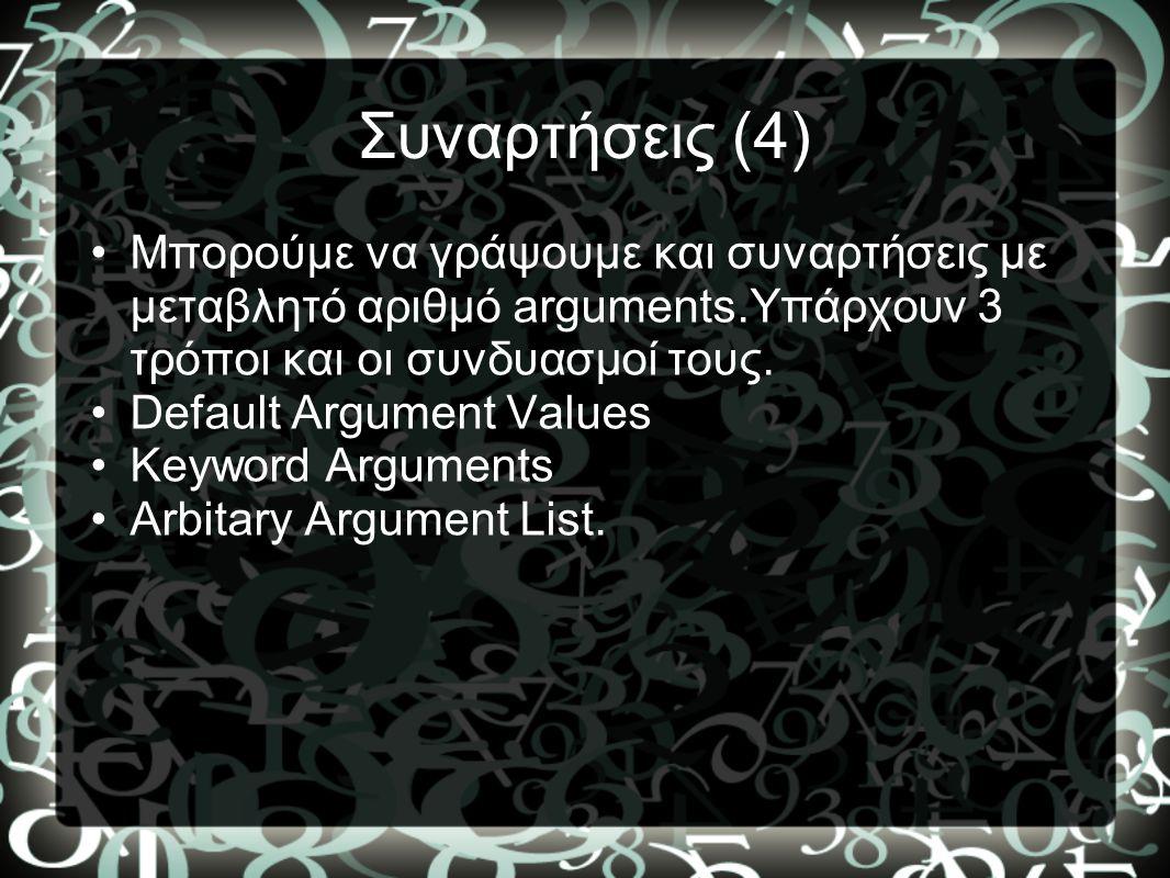 Συναρτήσεις (4) Μπορούμε να γράψουμε και συναρτήσεις με μεταβλητό αριθμό arguments.Υπάρχουν 3 τρόποι και οι συνδυασμοί τους.