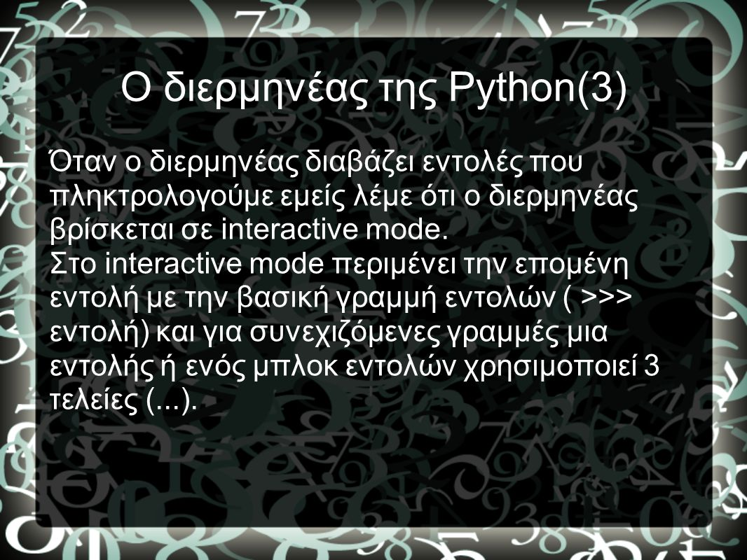 Ο διερμηνέας της Python(3)