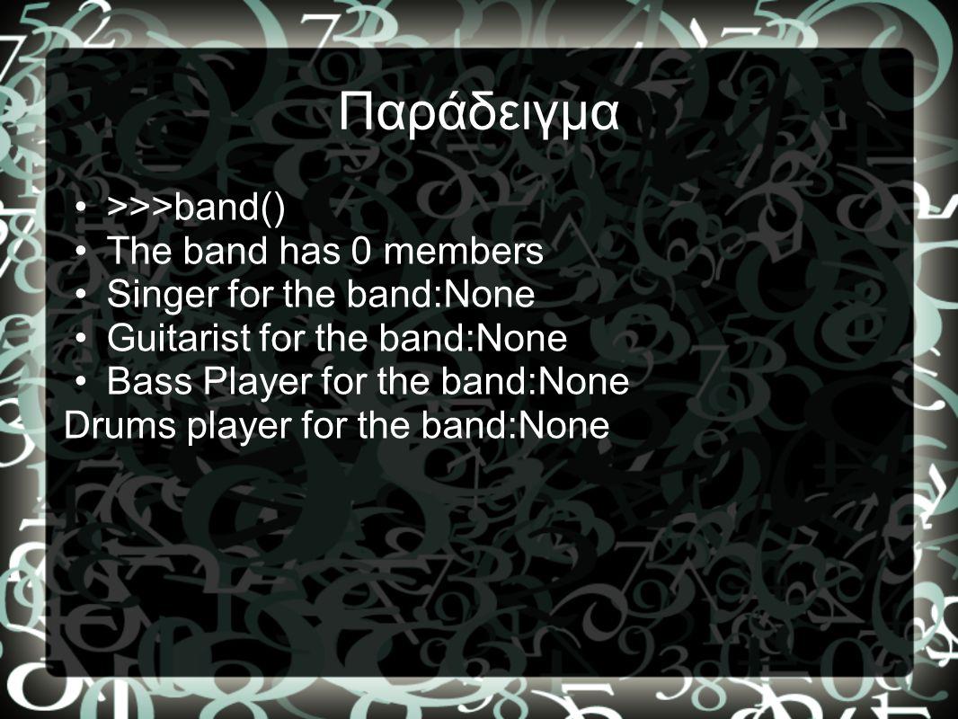 Παράδειγμα >>>band() The band has 0 members