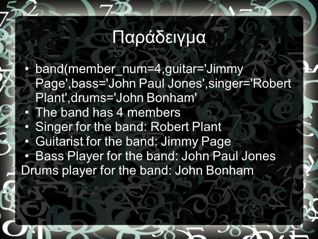Παράδειγμα band(member_num=4,guitar= Jimmy Page ,bass= John Paul Jones ,singer= Robert Plant ,drums= John Bonham