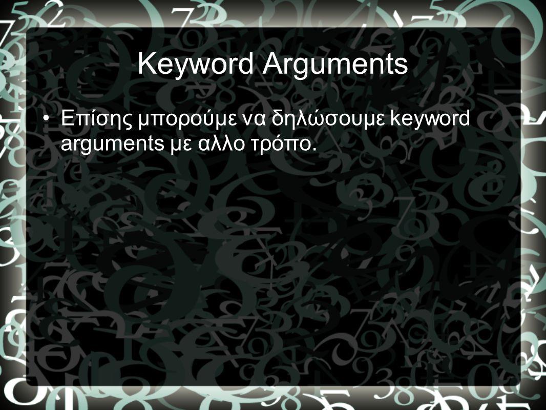 Επίσης μπορούμε να δηλώσουμε keyword arguments με αλλο τρόπο.