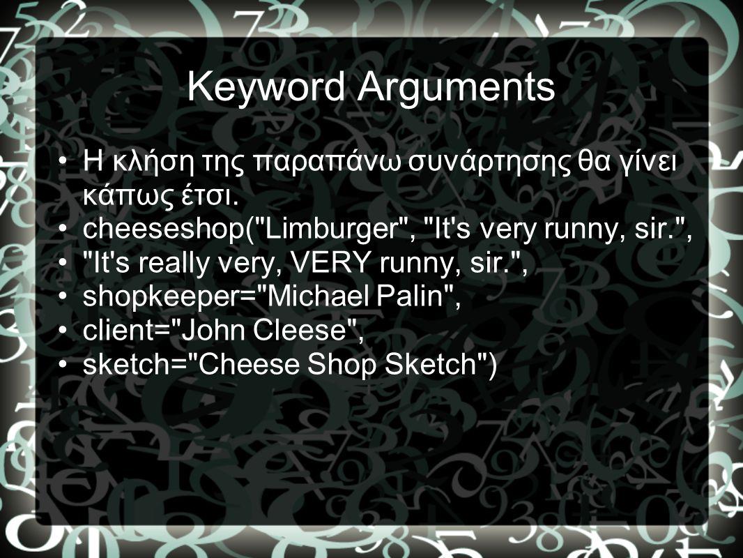Keyword Arguments Η κλήση της παραπάνω συνάρτησης θα γίνει κάπως έτσι.