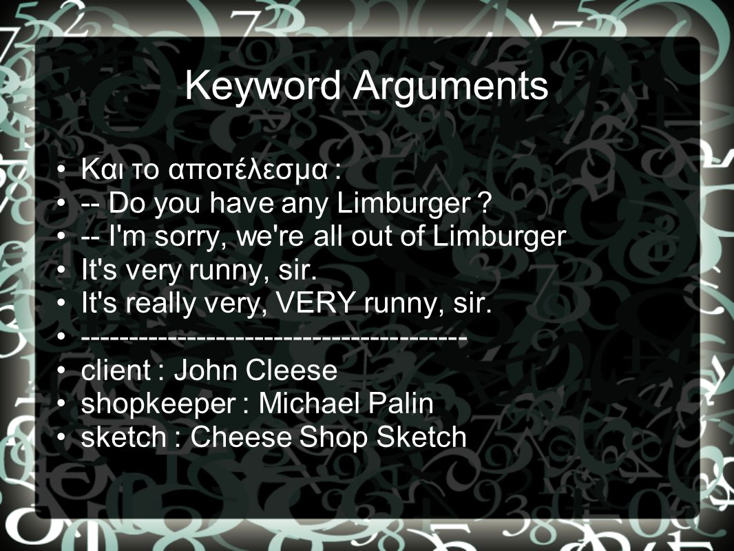 Κeyword Arguments Kαι το αποτέλεσμα : -- Do you have any Limburger