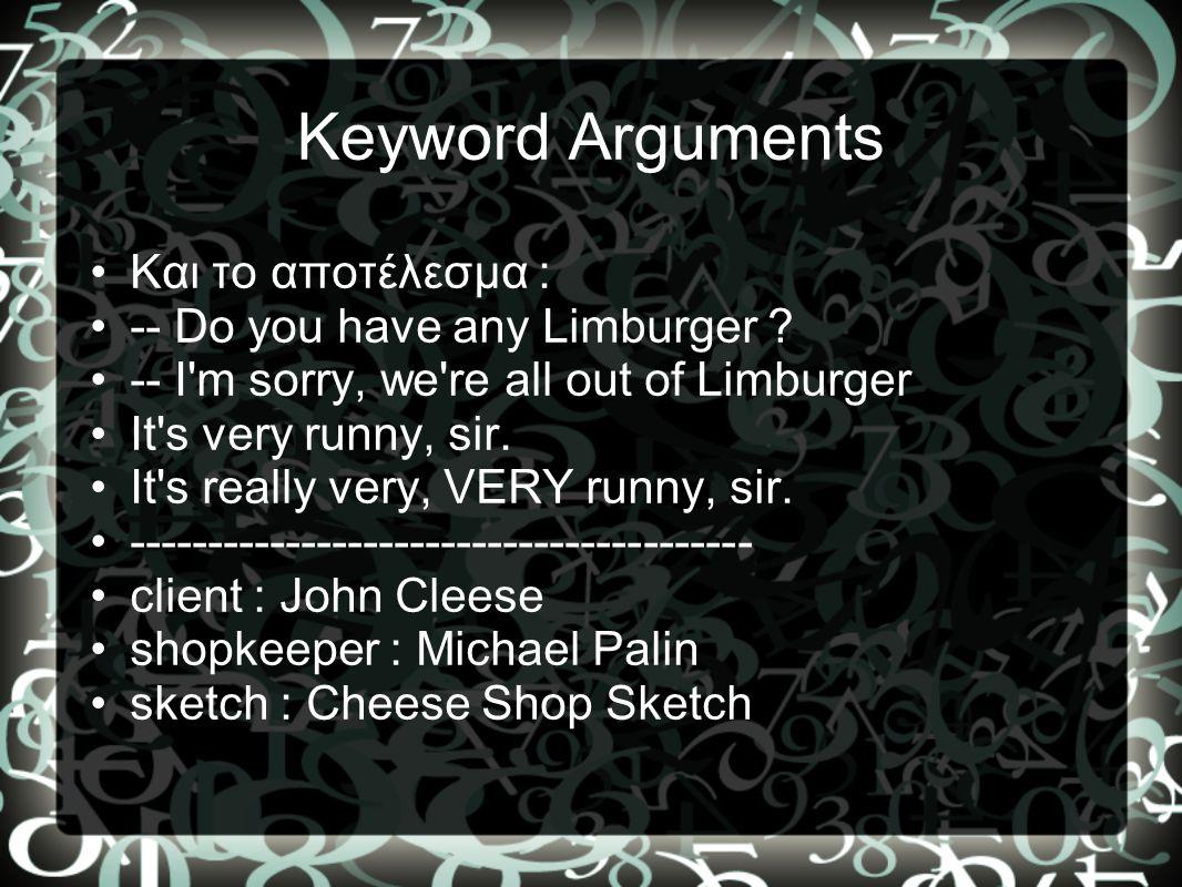 Κeyword Arguments Kαι το αποτέλεσμα : -- Do you have any Limburger