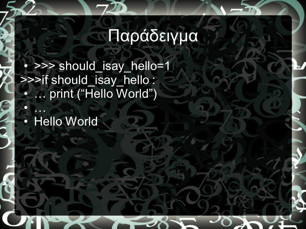 Παράδειγμα >>> should_isay_hello=1