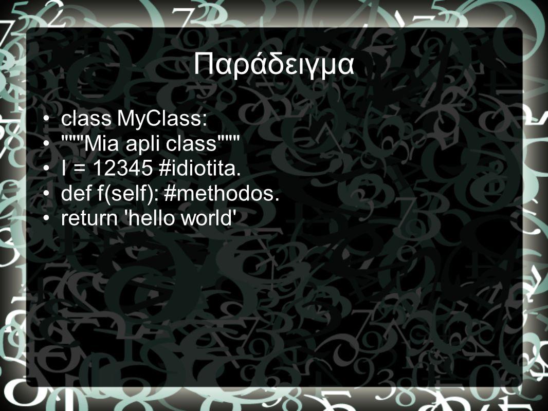 Παράδειγμα class MyClass: Mia apli class I = 12345 #idiotita.