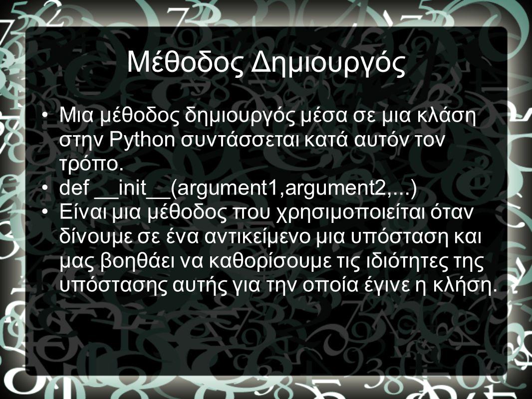 Μέθοδος Δημιουργός Μια μέθοδος δημιουργός μέσα σε μια κλάση στην Python συντάσσεται κατά αυτόν τον τρόπο.