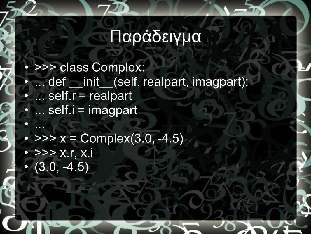 Παράδειγμα >>> class Complex: