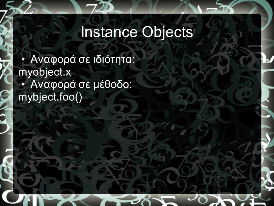 Αναφορά σε ιδιότητα: myobject.x Αναφορά σε μέθοδο: mybject.foo()