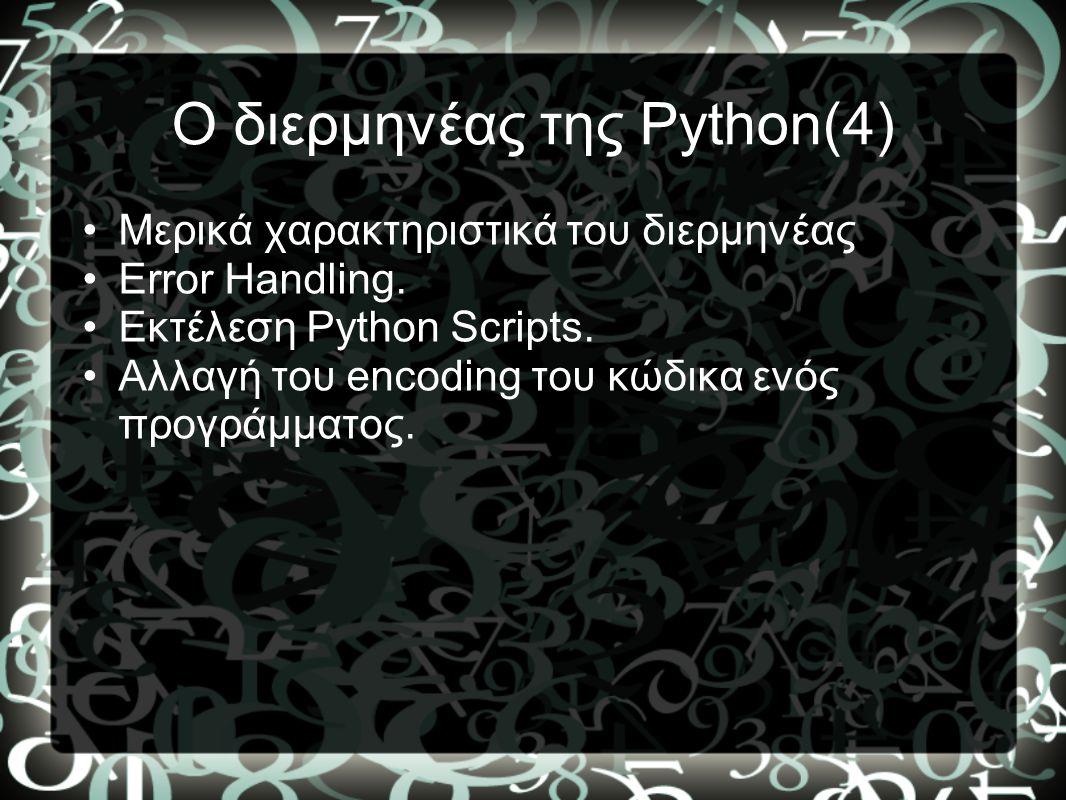 Ο διερμηνέας της Python(4)