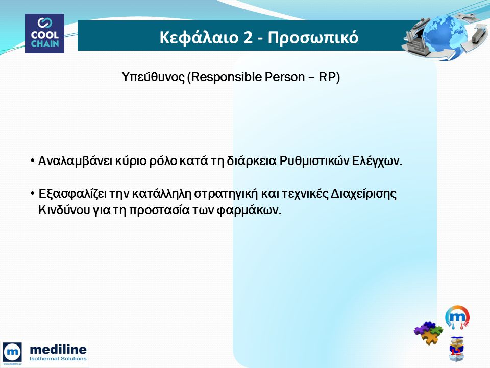 Υπεύθυνος (Responsible Person – RP)