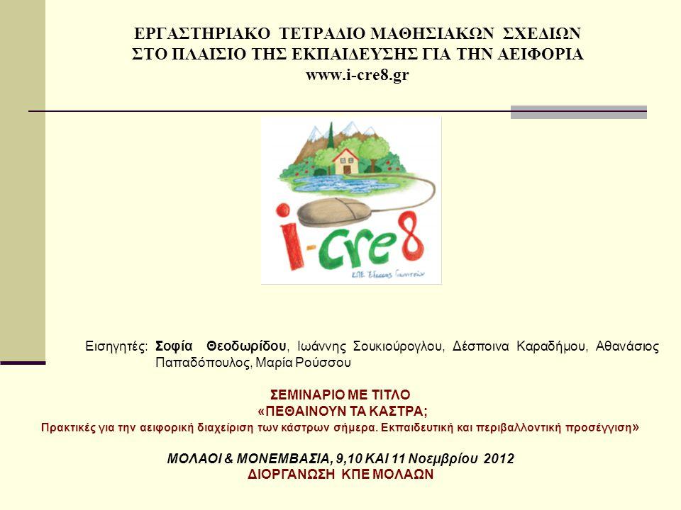 ΜΟΛΑΟΙ & ΜΟΝΕΜΒΑΣΙΑ, 9,10 ΚΑΙ 11 Νοεμβρίου 2012