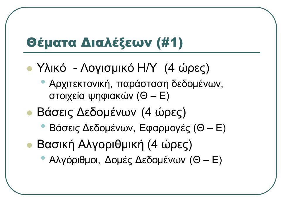 Θέματα Διαλέξεων (#1) Υλικό - Λογισμικό Η/Υ (4 ώρες)