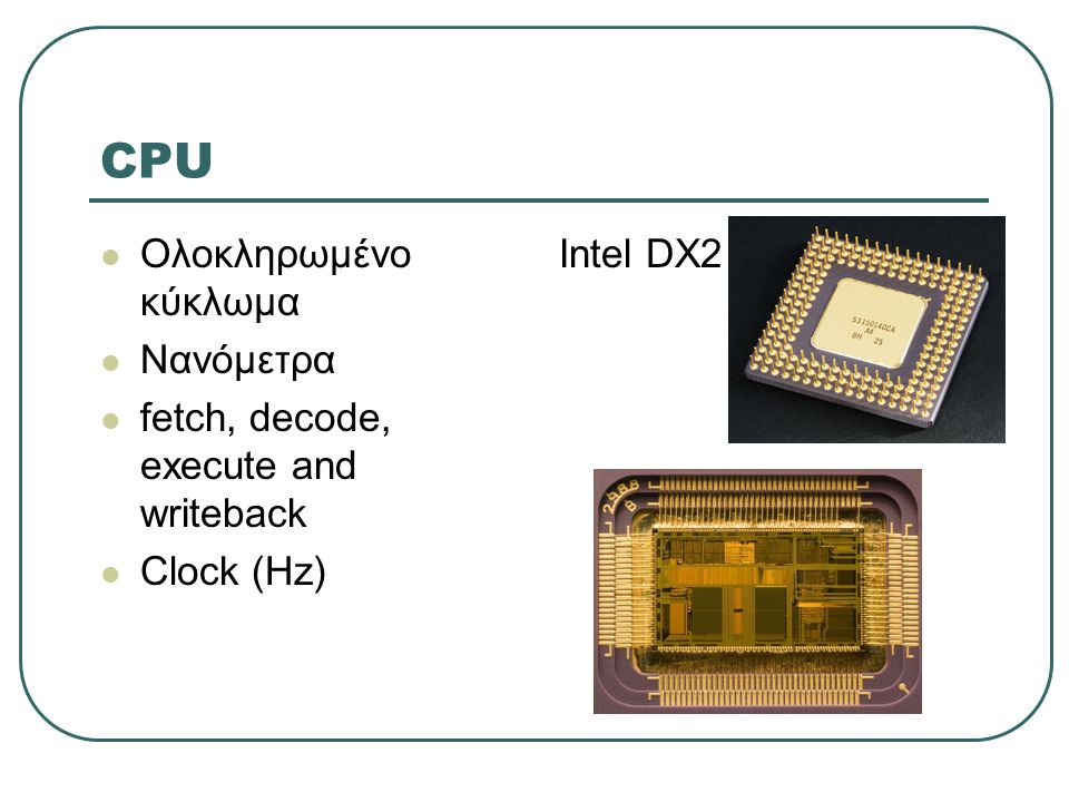 CPU Ολοκληρωμένο κύκλωμα Νανόμετρα