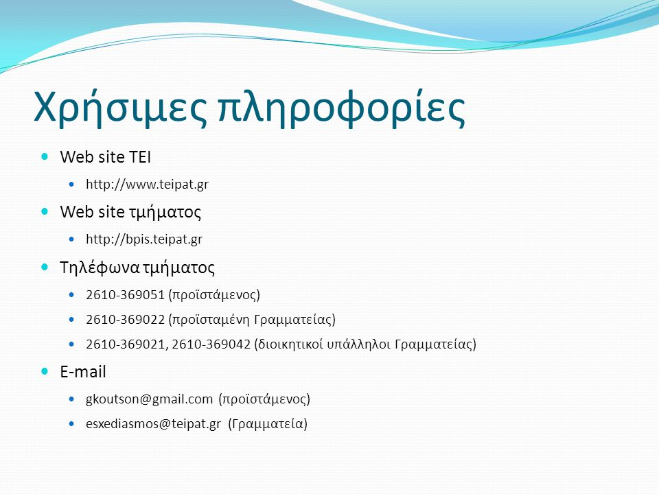 Χρήσιμες πληροφορίες Web site ΤΕΙ Web site τμήματος Τηλέφωνα τμήματος