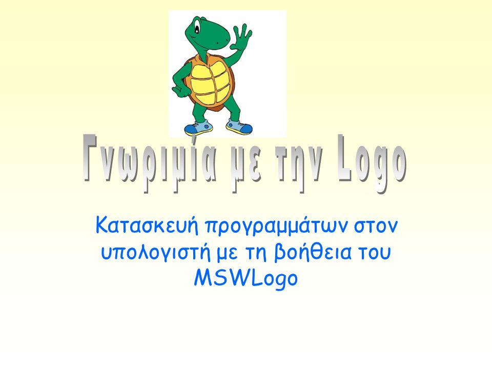 Κατασκευή προγραμμάτων στον υπολογιστή με τη βοήθεια του MSWLogo