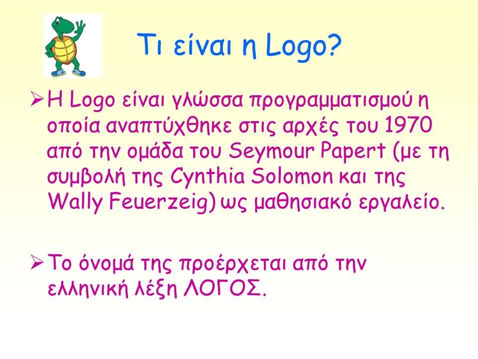 Τι είναι η Logo