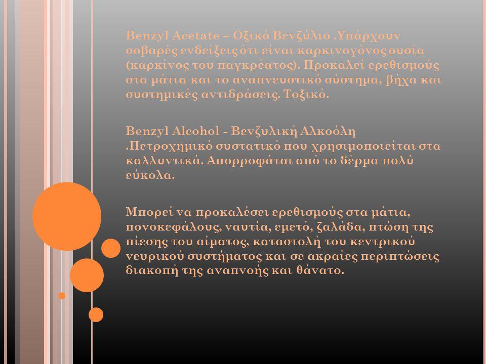 Benzyl Acetate – Οξικό Βενζύλιο