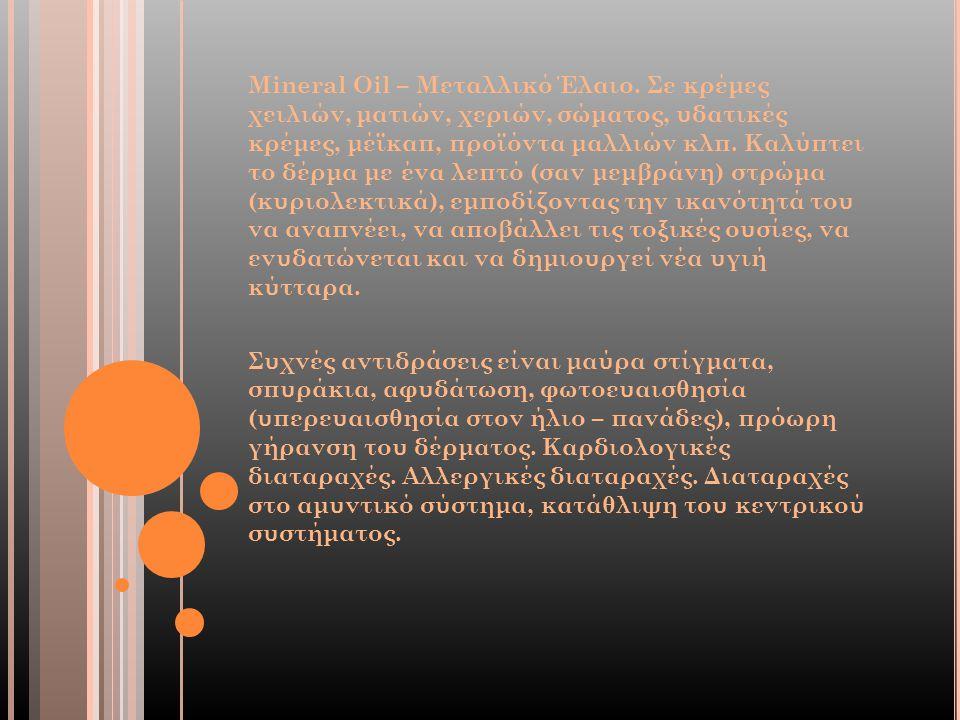 Mineral Oil – Μεταλλικό Έλαιο