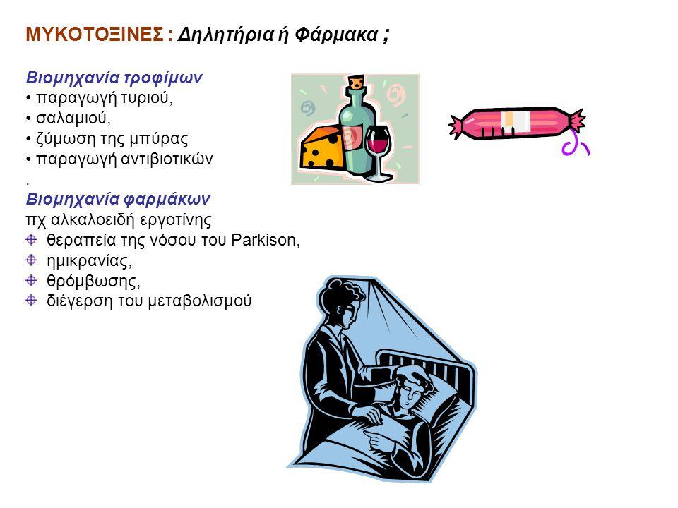 ΜΥΚΟΤΟΞΙΝΕΣ : Δηλητήρια ή Φάρμακα ;