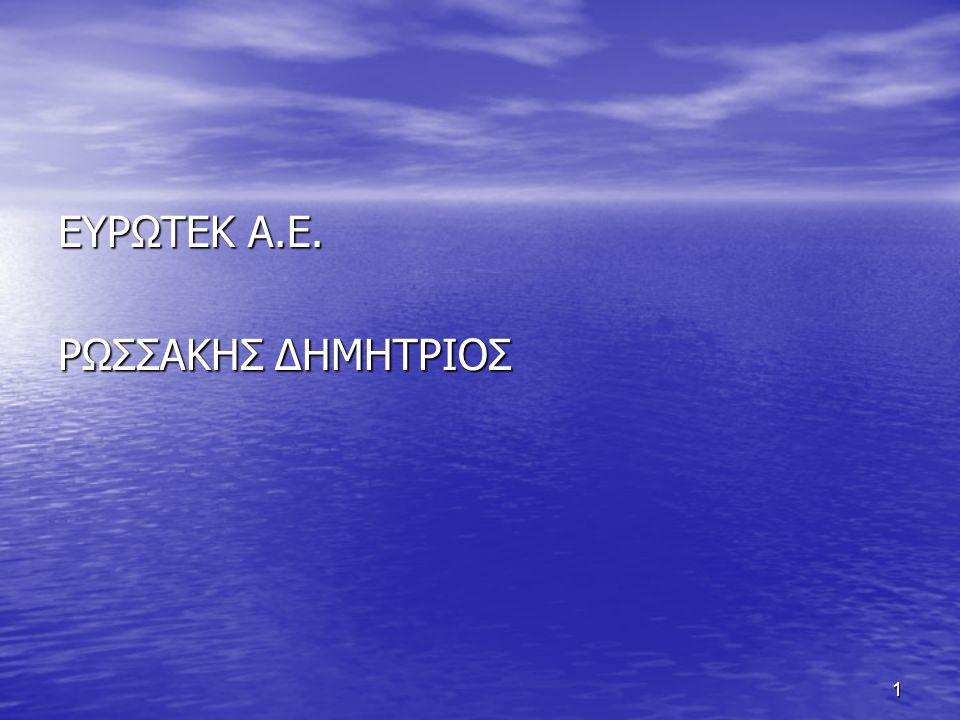 ΕΥΡΩΤΕΚ Α.Ε. ΡΩΣΣΑΚΗΣ ΔΗΜΗΤΡΙΟΣ