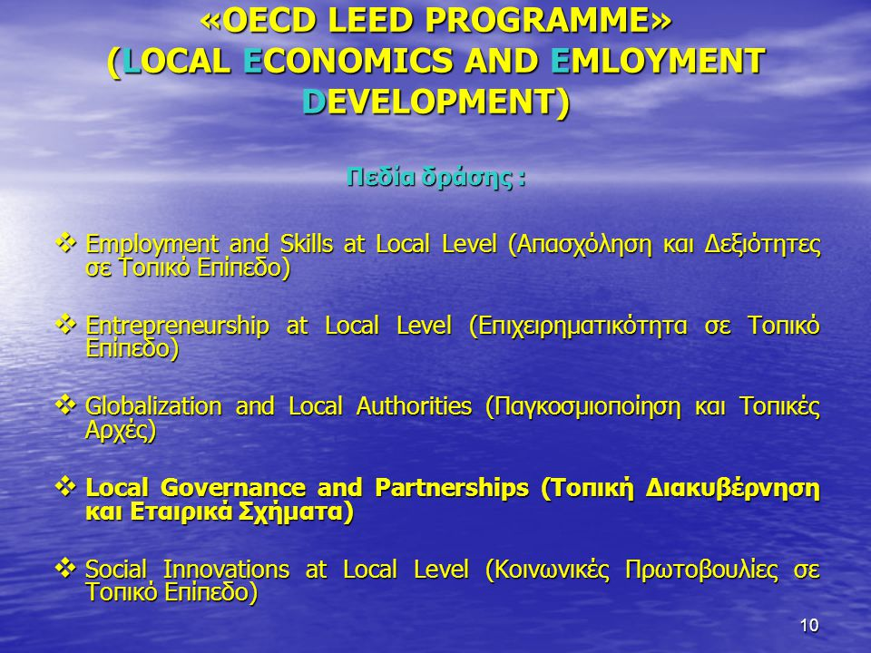 «OECD LEED PROGRAMME» (LOCAL ECONOMICS AND EMLOYMENT DEVELOPMENT) Πεδία δράσης :