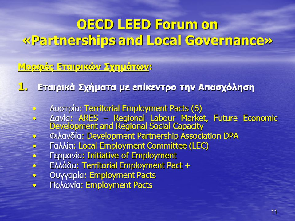 OECD LEED Forum on «Partnerships and Local Governance»