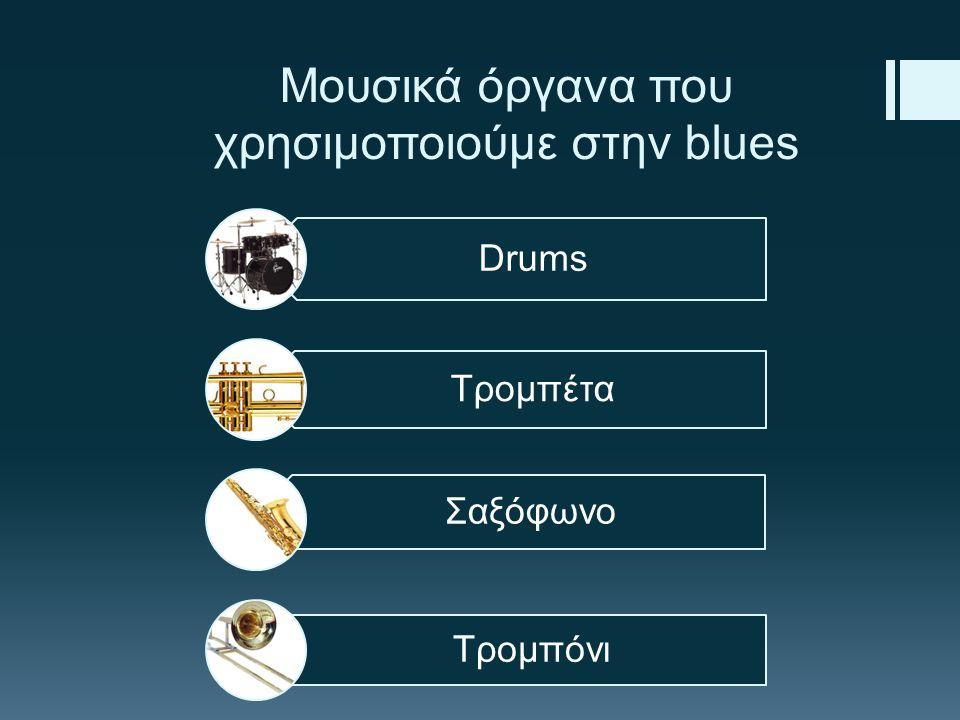 Μουσικά όργανα που χρησιμοποιούμε στην blues