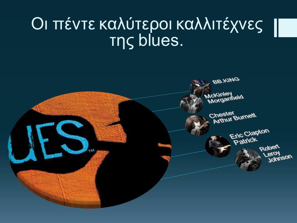 Οι πέντε καλύτεροι καλλιτέχνες της blues.