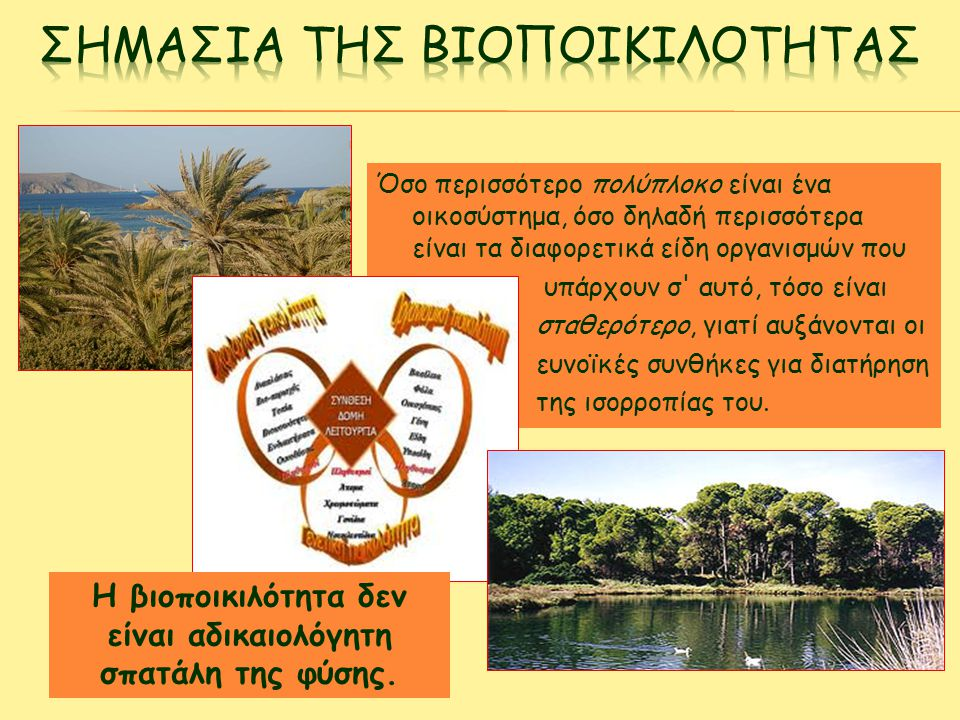 Σημασια της βιοποικιλοτητασ