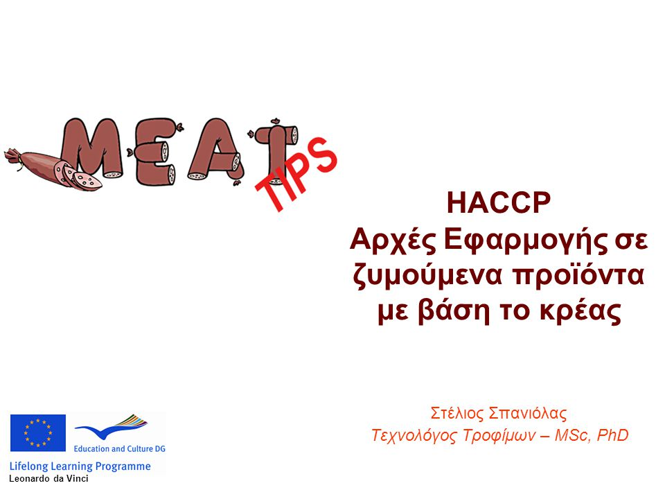 HACCP Αρχές Εφαρμογής σε ζυμούμενα προϊόντα με βάση το κρέας