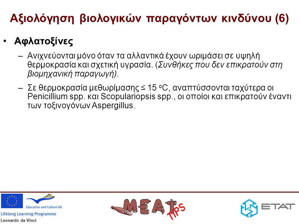 Αξιολόγηση βιολογικών παραγόντων κινδύνου (6)