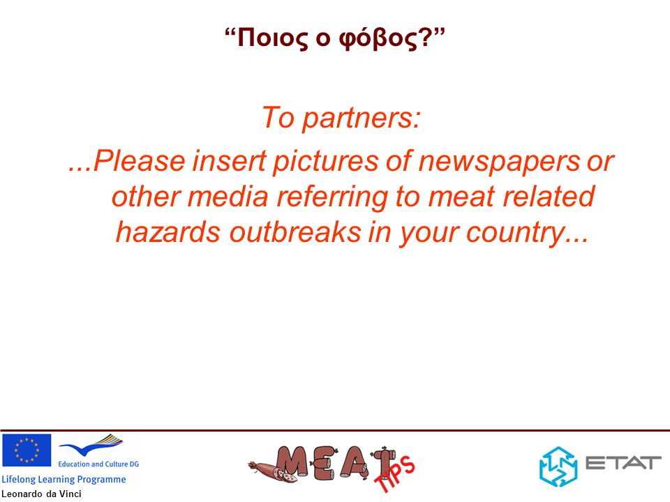 Ποιος ο φόβος To partners: ...Please insert pictures of newspapers or other media referring to meat related hazards outbreaks in your country...
