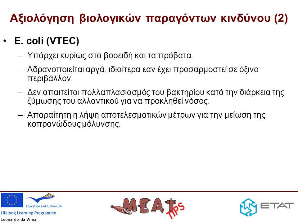 Αξιολόγηση βιολογικών παραγόντων κινδύνου (2)