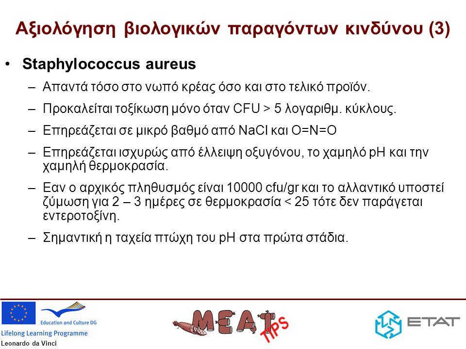 Αξιολόγηση βιολογικών παραγόντων κινδύνου (3)