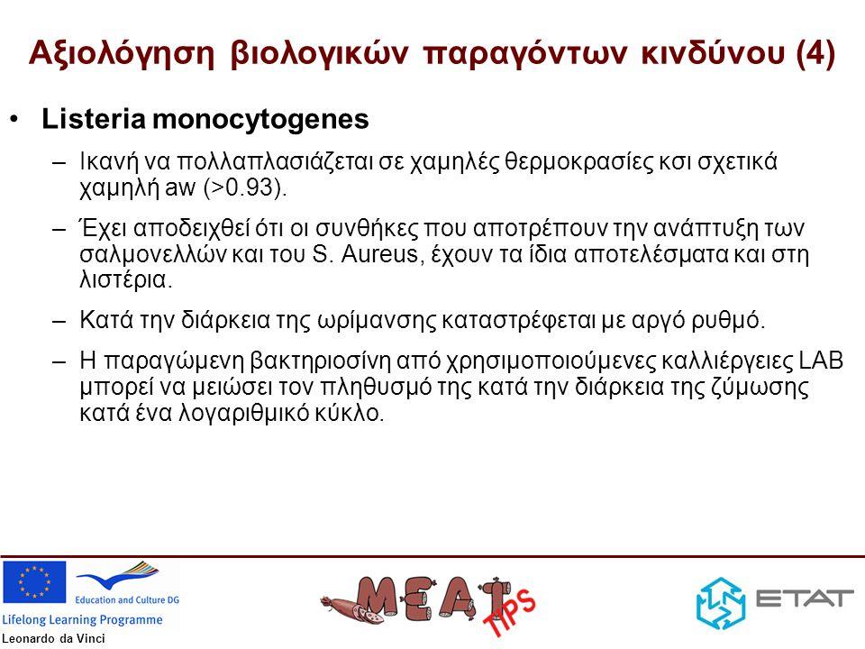 Αξιολόγηση βιολογικών παραγόντων κινδύνου (4)