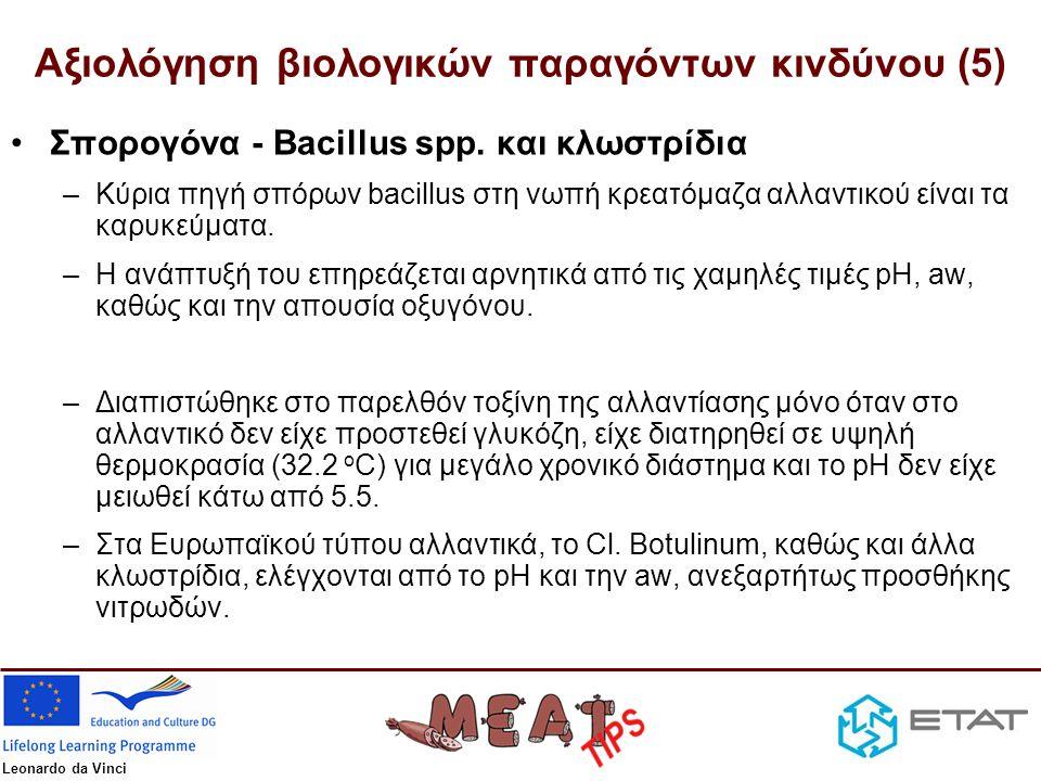 Αξιολόγηση βιολογικών παραγόντων κινδύνου (5)