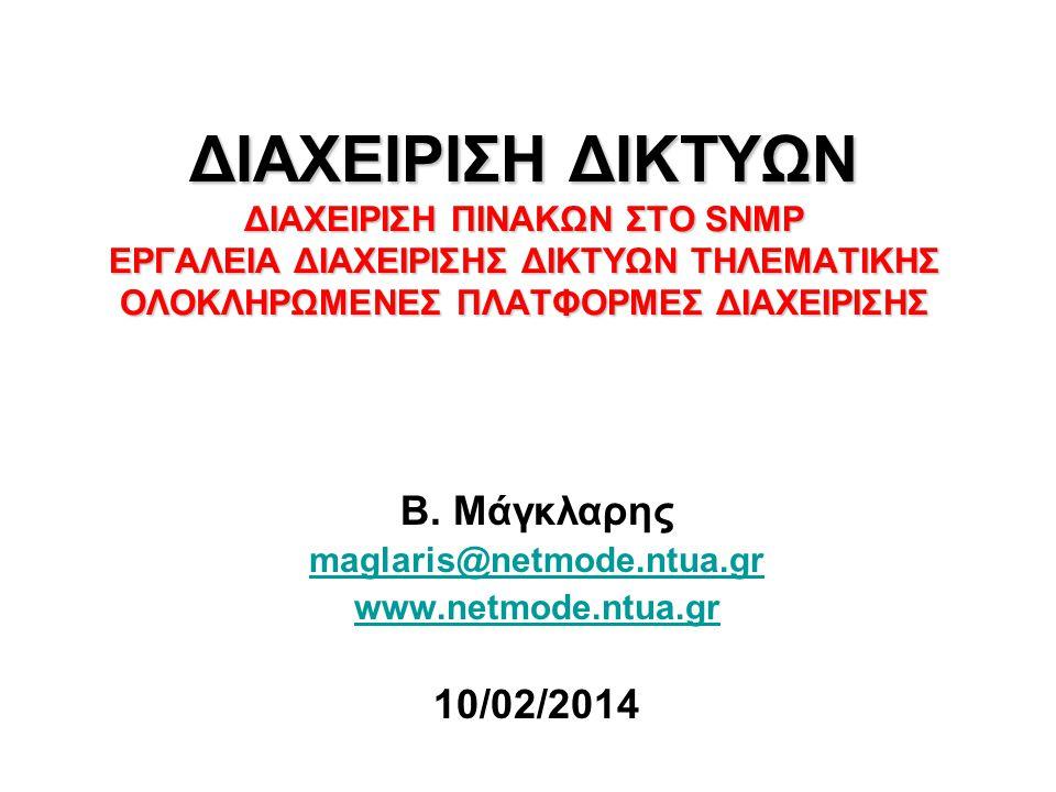 Β. Μάγκλαρης maglaris@netmode.ntua.gr www.netmode.ntua.gr 10/02/2014