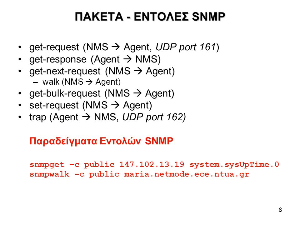 ΠΑΚΕΤΑ - ΕΝΤΟΛΕΣ SNMP get-request (NMS  Agent, UDP port 161)