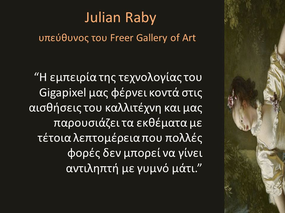 Julian Raby υπεύθυνος του Freer Gallery of Art